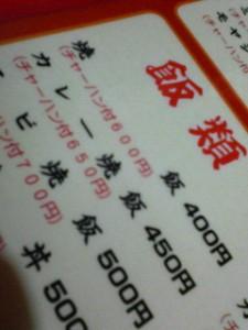 +200円で 焼きめし+チャーハンのセット!
