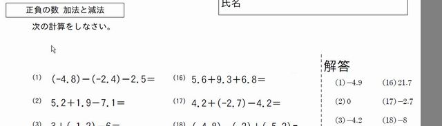 (2)の答はもちろん0