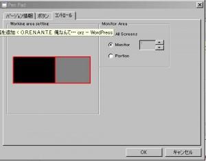 【ペンタブ】PTB-MT1 を買ってみた件 描画領域を調整