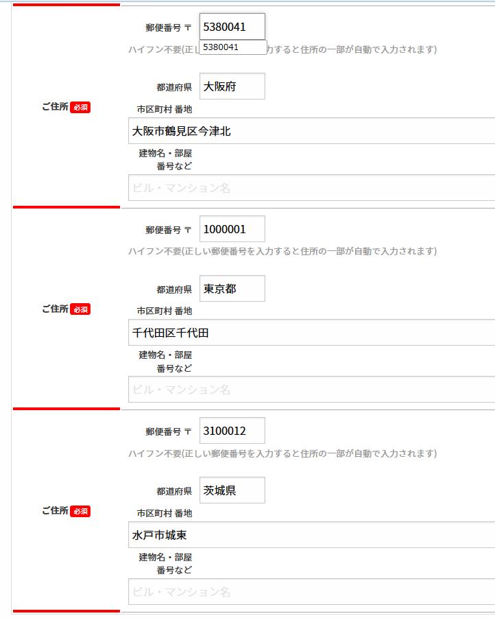【Yubinbango.js】住所自動入力ライブラリ で、1フォーム内に複数の住所欄がある場合の対策【よく読もう】