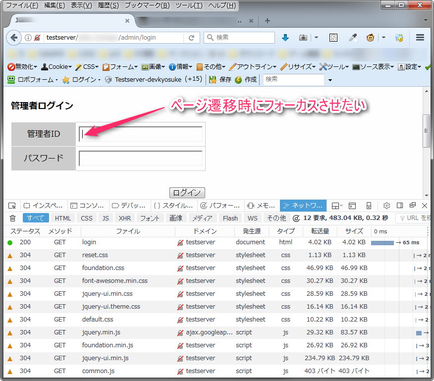 【jQuery】$.focus()が効かないと思ったらfirefox開発者ツールが邪魔してた【Firefox】