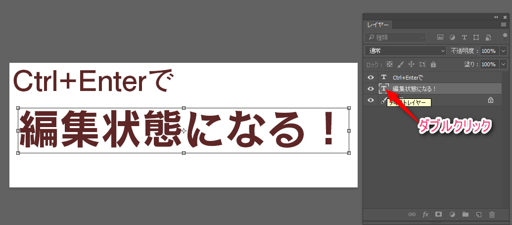 【Photoshop】選択したテキストレイヤーをキーボードで編集状態に出来る【CreativeCloud】