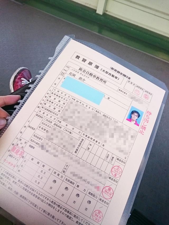 【予約が】40歳から突然始める大型免許取得 ― 入校式~運転適性検査編【取れない】