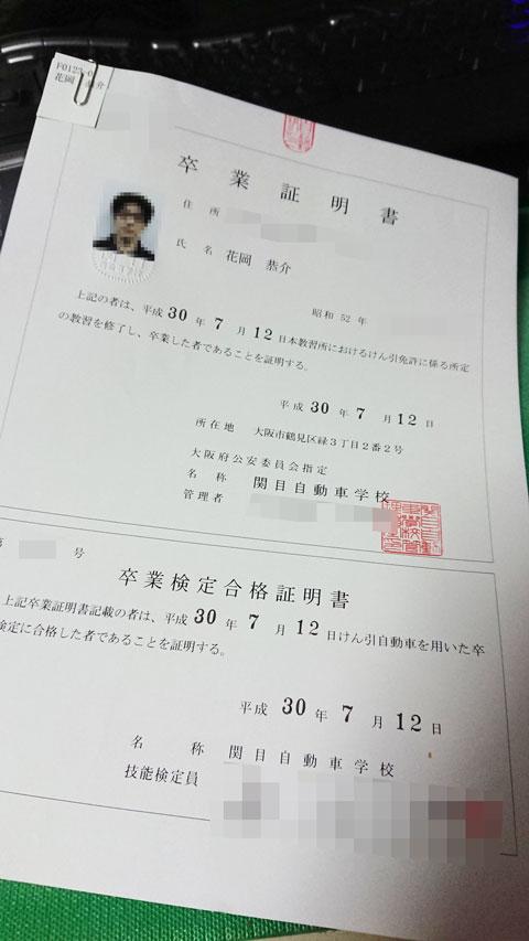 【引くぜぇ】40歳から始める、けん引免許:教習所で取ってみる編【超引くぜぇ】