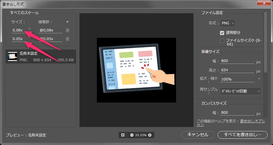 【PhotoshopCC(2019)】「書き出し形式」で0.1x未満が入力出来なくなった(´д`)【20.0】